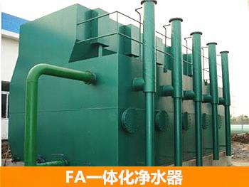 FA一体化净水器