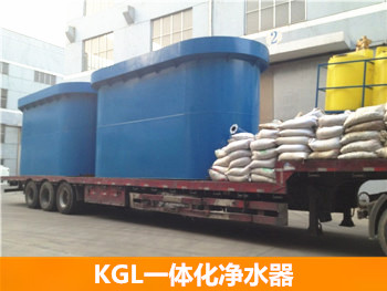 KGL重力式一体化净水器